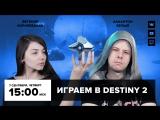 Фогеймер-стрим. Евгения Корнеева и Антон Белый играют в Destiny 2