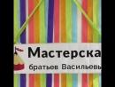 Дети из приюта создают мультфильм в мастерской братьев Васильевых