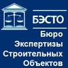 БЭСТО - Бюро экспертизы строительных объектов.