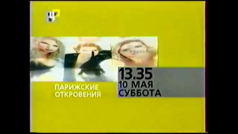 Программа передач и анонсы (ТВЦ, 10.05.2003)