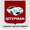"Автошкола ""Штурман"" ул. Типанова 18"