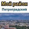 Мой район Петроградский   Петроградка