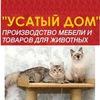 Домики для кошек, КОГТЕТОЧКИ | Нижний Новгород