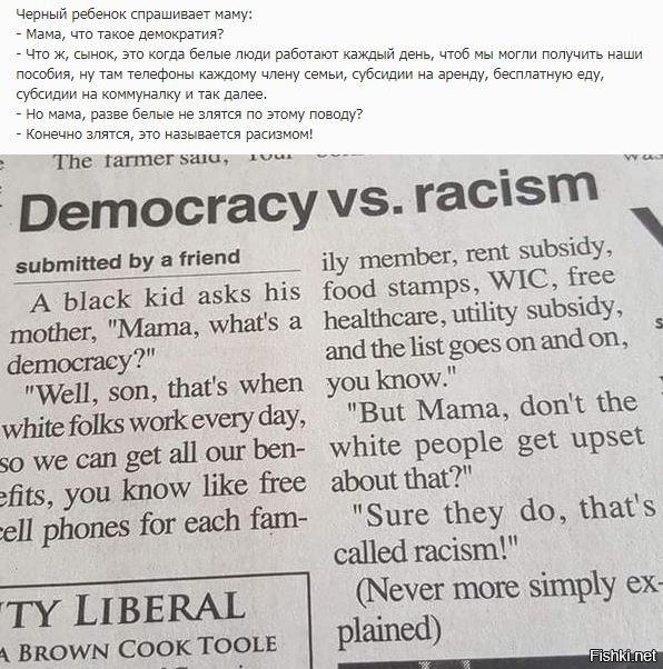 Демократия vs. расизм