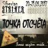 """Сибирский Сталкер"" Томск"