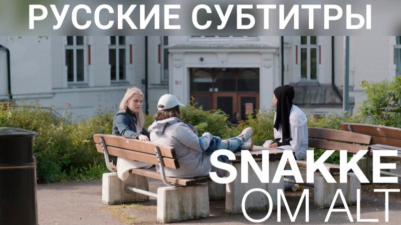 SKAM / СТЫД 4 СЕЗОН 3 ОТРЫВОК 9 СЕРИИ (РУССКИЕ СУБТИТРЫ)