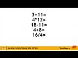 Как научить школьника быстро считать в уме Методика обучения счету за 21 день [Школа скорочтения]