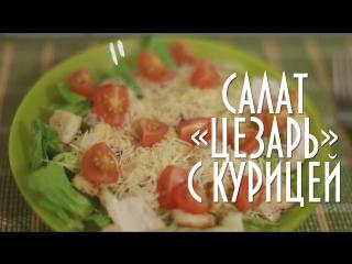 "Рецепт салата ""Цезарь"" с курицей"