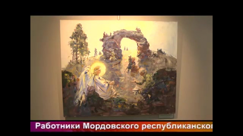 Открытие выставки М.В. Копьёва «Мифы у порога. Открытая книга» («Од Пинге»)