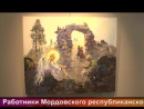 Открытие выставки М.В. Копьёва «Мифы у порога. Открытая книга» «Од Пинге»
