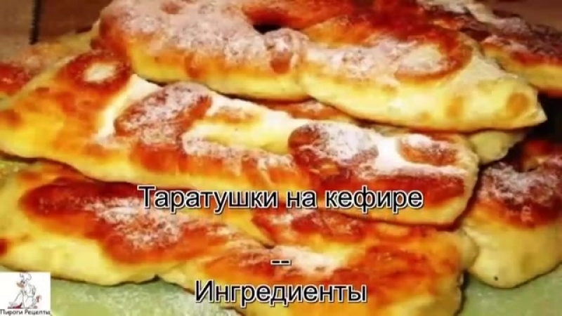 Вкусное домашнее печенье Таратушки на кефире