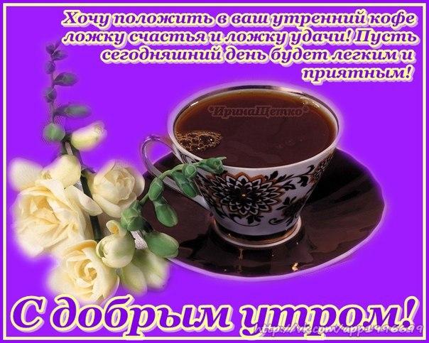 Поздравление с добрым утром мужчине
