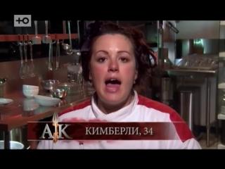 Адская кухня 16 сезон 13 серия