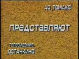 staroetv.su - Заставка программы Пока все дома (1-й канал Останкино, 1993-1994)