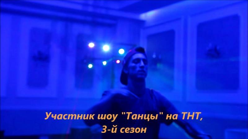 Клип на выступление участника шоу Танцы на ТНТ Раздолье 23 июня 2017