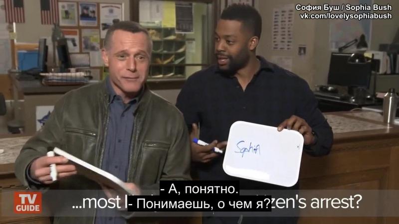 «Вероятнее всего» с кастом «Полиции Чикаго» [Rus Sub]
