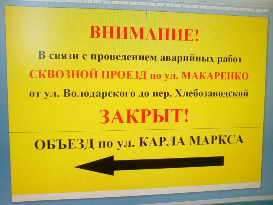 Движение автотранспорта по улице Макаренко будет закрыто   Схема