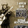 Ансамбль КЦ - Первый Акустический Концерт