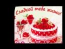 Анечка С Днём рождения !