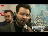 ДЕНИС КЛЯВЕР - Не такая как все (Live @ Авторадио)