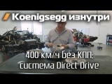 248 MPH Without A Gearbox  Direct Drive --  INSIDE KOENIGSEGG BMIRussian