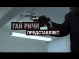 Брэд Питт в криминальном триллере