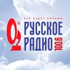 РУССКОЕ РАДИО - ТВЕРЬ 100.6 FM [OFFICIAL GROUP]