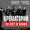 КРЕМАТОРИЙ в Ижевске (04.11.2017)
