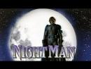Найтмен / NightMan 1 сезон 1 серия 1997