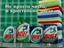 Реклама и анонсы Россия 24 12 2003 Nescafe Blendax Mennen Spead Stick Hugo Ворожея Ariel Colgate Secret