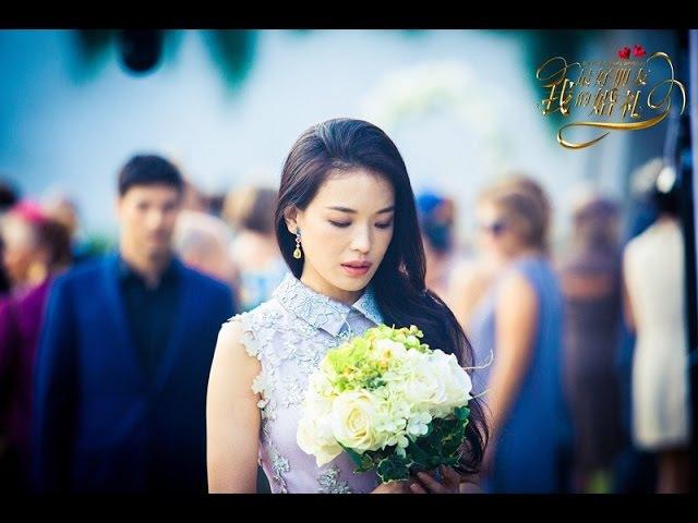 Свадьба моего лучшего друга / My Best Friend's Wedding [Китай, 2016]