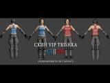 Скин VIP для девушек CT=TER (2 модели. вес 8,80 МБ) SERVER SKIN