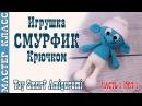 СМУРФИК. ВидеоМК : Ольга /AmigurushkaRU