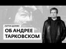 Антон Долин об Андрее Тарковском