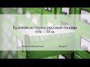 Лекция 2. Русская силлабическая поэзия XVII–XVIII века | Алексей Машевский | Лекториум
