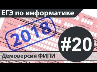 Решение задания №20. ЕГЭ по информатике - 2018. Демоверсия ФИПИ.