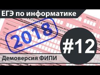 Решение задания №12. ЕГЭ по информатике - 2018. Демоверсия ФИПИ.