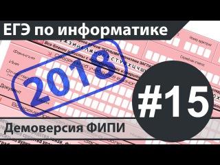 Решение задания №15. ЕГЭ по информатике - 2018. Демоверсия ФИПИ.