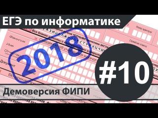 Решение задания №10. ЕГЭ по информатике - 2018. Демоверсия ФИПИ.
