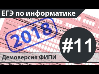 Решение задания №11. ЕГЭ по информатике - 2018. Демоверсия ФИПИ.