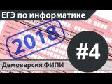 Решение задания №4. ЕГЭ по информатике - 2018. Демоверсия ФИПИ.