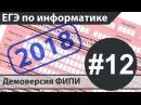 Решение задания №12 ЕГЭ по информатике 2018 Демоверсия ФИПИ