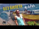 БЕЗ БИЛЕТА - EP