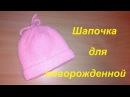 Детская шапка спицами Простая вязаная шапка SPICCHI Шапка для новорожденного от 0 до 3 м