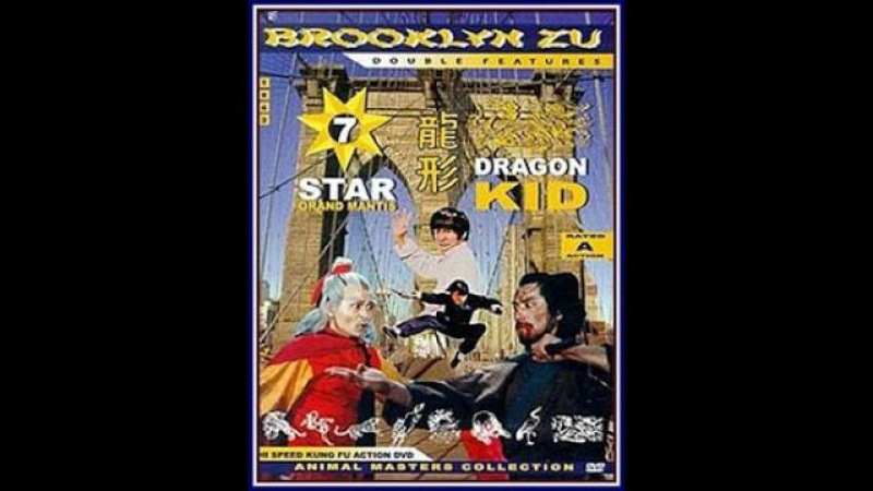 Семь Звезд Великого Богомола / Seven Star Grand Mantis