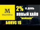 MESHMINE хайп под майнинг 40 долларов депозит типа CLOUD MINING