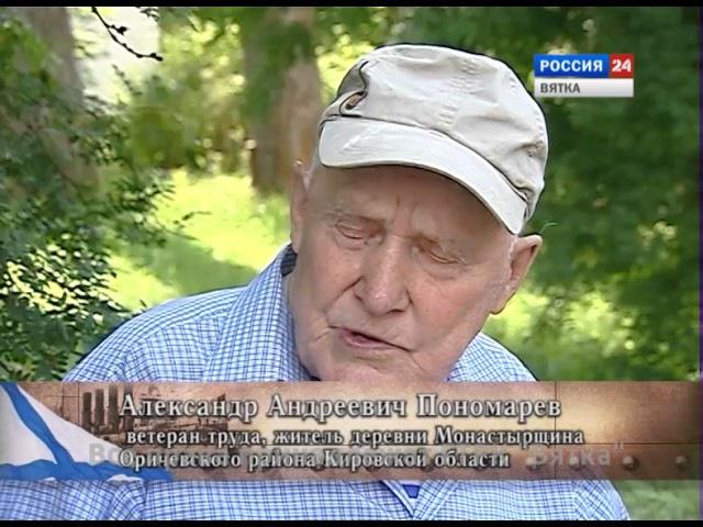 Специальный репортаж «Вятчане - герои «Варяга» (29.07.2017)(ГТРК Вятка)