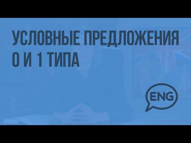 Условные предложения 0 и 1 типа. Видеоурок по английскому языку 10-11 класс