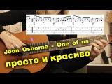 Joan Osborne - One of us  для одной гитары + урок  fingerstyle