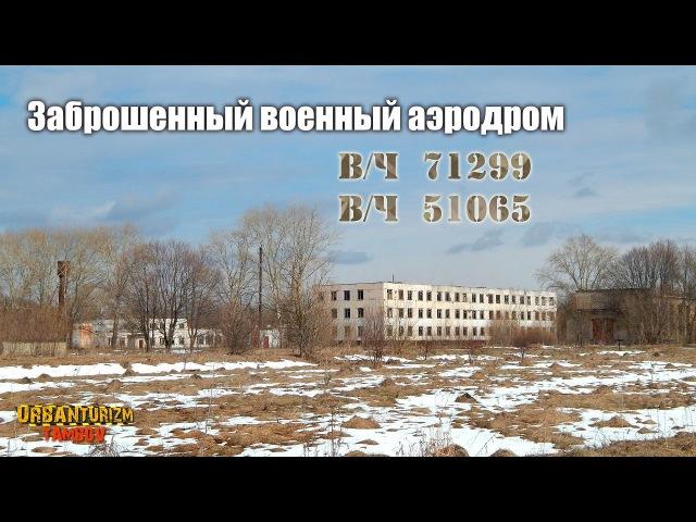 Заброшенный Моршанский военный аэродром | в/ч 71299, 51065